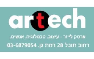 Artech_logo_top (1)